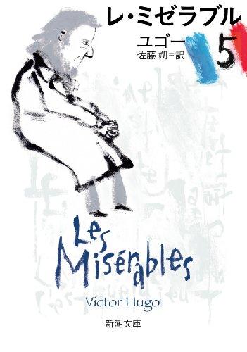 レ・ミゼラブル (5) (新潮文庫)