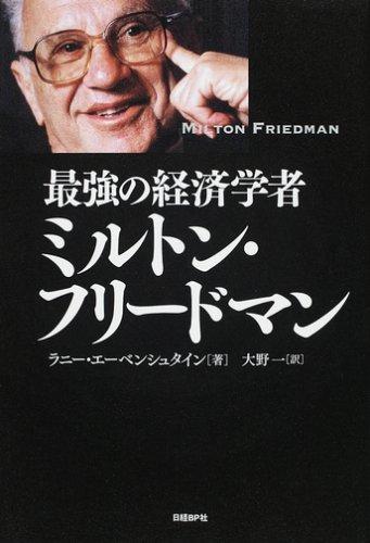 最強の経済学者 ミルトン・フリードマン