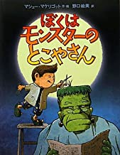 Even Monsters Need Haircuts (Japanese Edition)