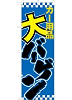 カー用品 大バーゲン のぼり旗(青)