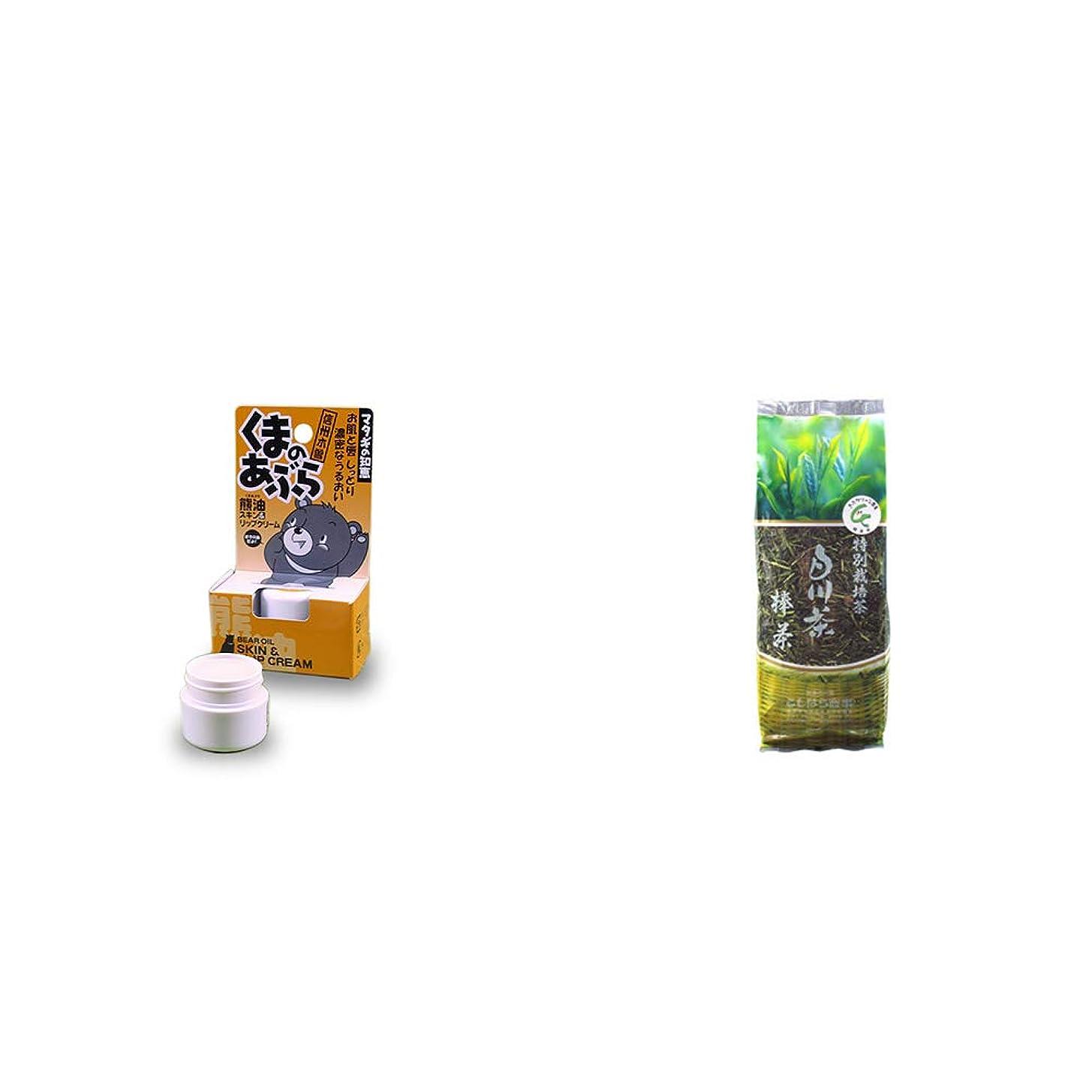しないネックレット時々時々[2点セット] 信州木曽 くまのあぶら 熊油スキン&リップクリーム(9g)?白川茶 特別栽培茶【棒茶】(150g)
