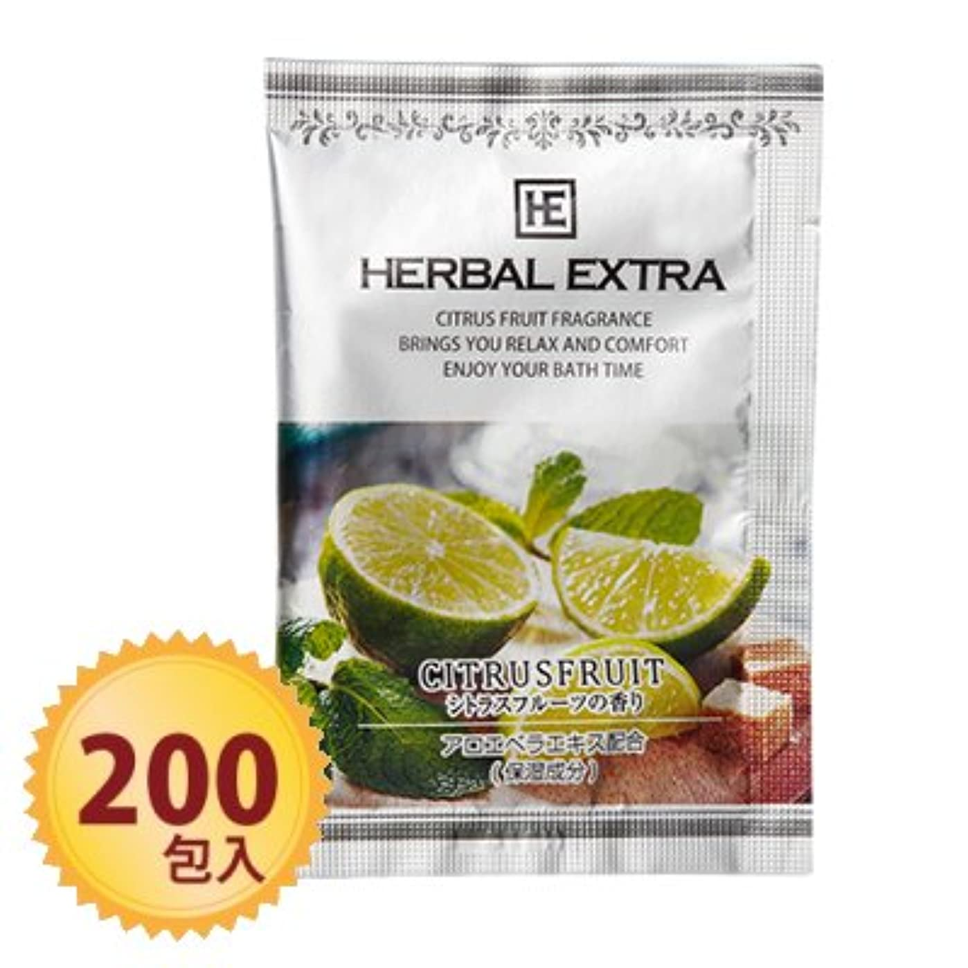 朝独立したドライバハーバルエクストラBS シトラスフルーツの香り 20g×200個