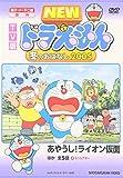 TV版 NEW ドラえもん 冬のおはなし 2005[DVD]