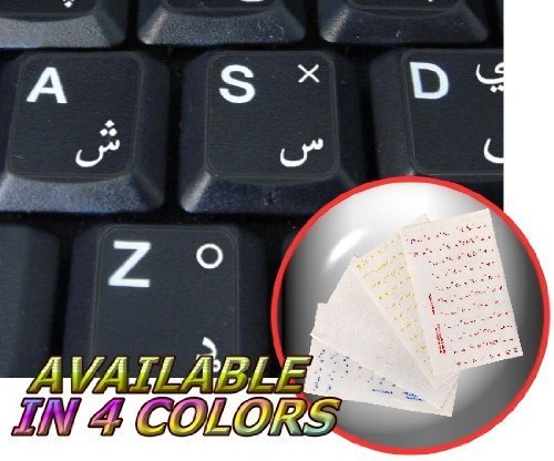 PASHTO KEYBOARD STICKERS WITH WHITE LETTERING ON TRANSPARENT BACKGROUND by 4Keyboard