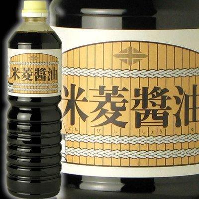 米菱醤油 1000ml