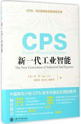 CPS(美)李杰(Jay Lee),邱伯华,刘宗长 等 著 9787313167699