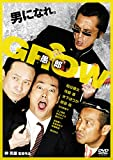 GROW 愚郎[DVD]