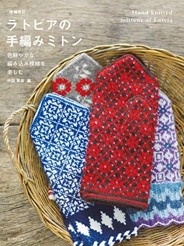 増補改訂 ラトビアの手編みミトン:色鮮やかな編み込み模様を楽しむ