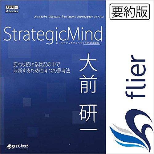 StrategicMind 2014年新装版 | 大前 研一