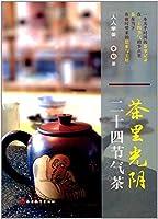 茶里光阴:二十四节气茶