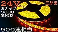 オレンジ 24V LEDテープ 5m 900連相当 白ベース 両側配線 3chip5050smd