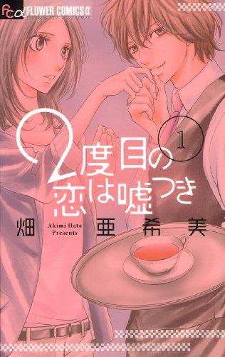 2度目の恋は嘘つき (1) (フラワーコミックスアルファ)