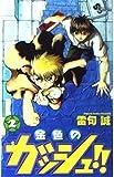 金色のガッシュ!! (2) (少年サンデーコミックス)