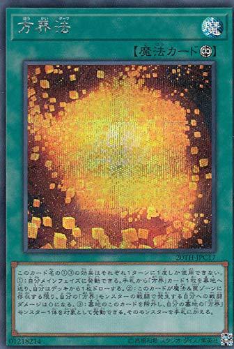 遊戯王 20TH-JPC17 方界法 (日本語版 シークレットレア) 20th ANNIVERSARY LEGEND COLLECTION