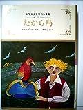 たから島 (1983年) (少年少女世界名作全集〈7〉)