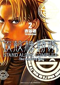 攻殻機動隊 STAND ALONE COMPLEX ~The Laughing Man~ 2巻 表紙画像