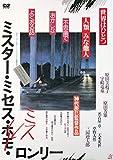 ミスター・ミセス・ミス・ロンリー<ATG廉価盤>[DVD]