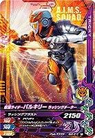 ガンバライジング BS6-010 仮面ライダーバルキリー ラッシングチーター R