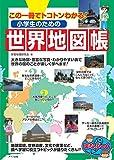 この一冊でトコトンわかる 小学生のための世界地図帳 (まなぶっく)