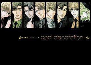 鬼畜眼鏡 メタルチャーム「cool decoration」+鬼畜眼鏡R「鬼畜打」体験版