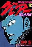 BADBOYS グレアー(12) (ヤングキングコミックス)