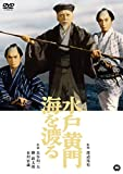 水戸黄門海を渡る [DVD]