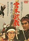 宮本武蔵 巌流島の決斗[DVD]