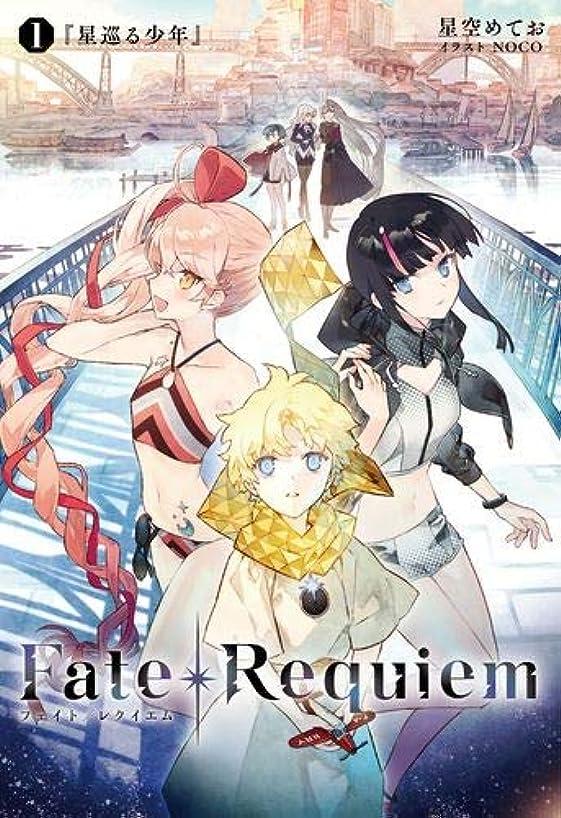 テンション概念起こりやすいFate/Requiem 1巻『星巡る少年』【書籍】