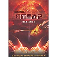 The red stone star war records(is many Hollywood with ultimate end fighting latest influence-made quinonoid formula showbiz novel) (Chinese edidion) Pinyin: hong shi xing zhan ji ( duo shi li zhong ji zhan zheng , zui xin hao lai wu zhi shi ying shi xiao shuo )