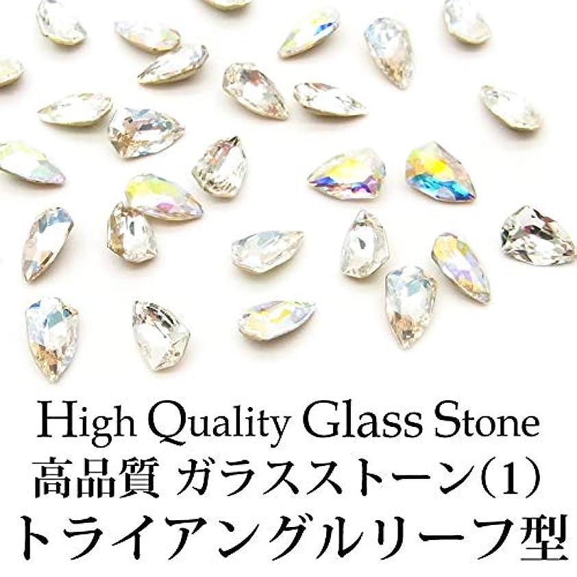 震える尊厳容量高品質 ガラスストーン (1) トライアングルリーフ型 各種 3個入り (1-1.クリスタル)
