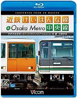 近鉄けいはんな線&Osaka Metro中央線 4K撮影作品 学研奈良登美ヶ丘~コスモスクエア(ゆめはんな)往復 【Blu-ray Disc】
