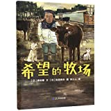 The Pasture of Hope (Chinese Edition)