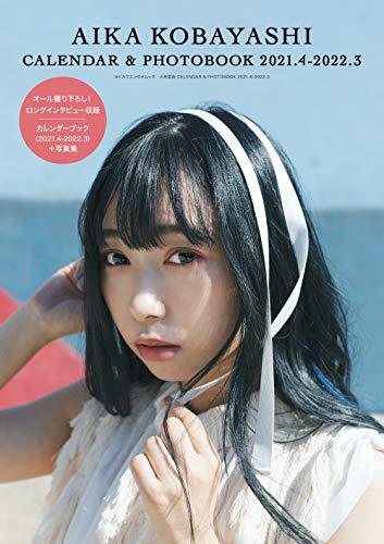 小林愛香 CALENDAR & PHOTOBOOK 2021.4-2022.3 (カドカワエンタメムック)の詳細を見る
