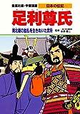 学習漫画 日本の伝記 足利尊氏 南北朝の動乱を生きぬいた武将