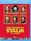 スターリンの葬送狂騒曲[Blu-ray/ブルーレイ]