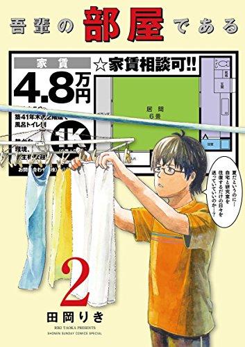 吾輩の部屋である(2) (ゲッサン少年サンデーコミックス) - 田岡りき