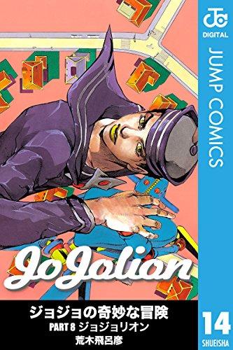 ジョジョの奇妙な冒険 第8部 モノクロ版 14 (ジャンプコミックスDIGITAL)