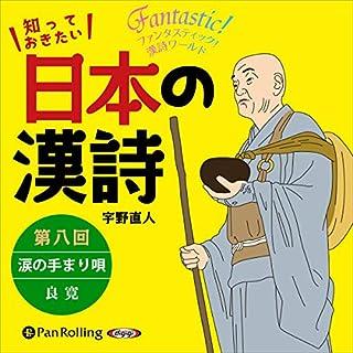 『知っておきたい日本の漢詩第八回 涙の手まり唄 良寛』のカバーアート