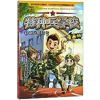 特种兵学校(1新兵集结号漫画版)