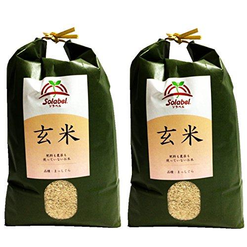 木村秋則氏監修 無肥料無農薬 自然栽培米 青森県産 まっしぐら 玄米 10kg