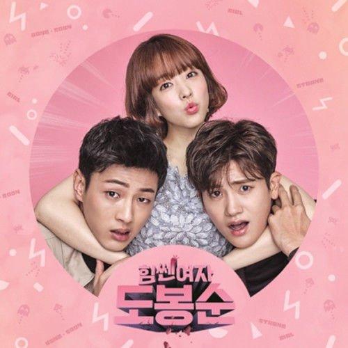 Strong Woman Do Bong Soon OST 2017 Korea JTBC Drama PARKHYUNGSIK & PARKBOYOUNG+Tracking Number