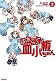 はたらく血小板ちゃん(3) (シリウスKC)