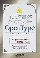 イワタ書体ライブラリーOpenType(Pro版) イワタ新ゴシック体B