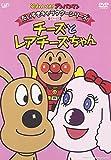 それいけ!アンパンマン だいすきキャラクターシリーズ/チーズ チーズとレアチーズちゃん[VPBE-13105][DVD]