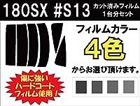 NISSAN ニッサン 180SX 車種別 カット済み カーフィルム #S13 / ウルトラブラック