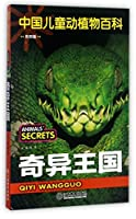 中国儿童动植物百科(彩图版) 奇异王国