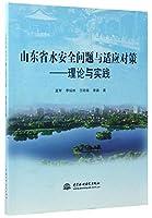 山东省水安全问题与适应对策:理论与实践