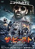 ザ・ビースト [DVD] image