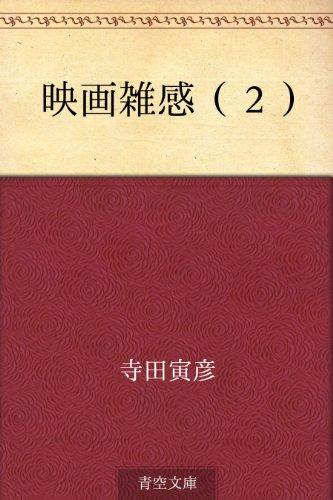 映画雑感(2)