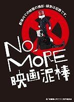 キャラクタースリーブ NO MORE映画泥棒 NO MORE映画泥棒 (EN-104)